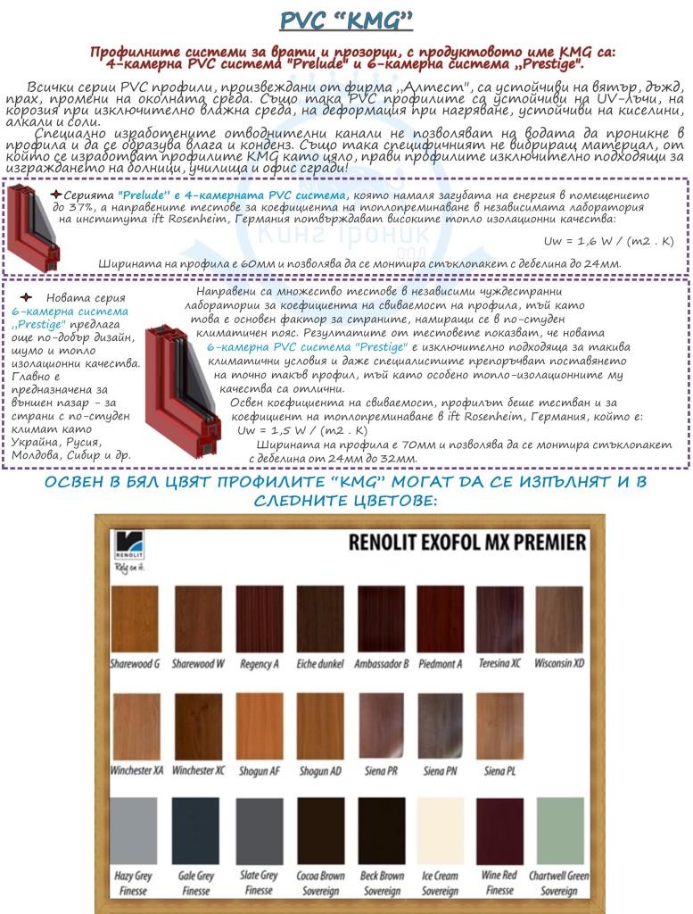 PVC профили - стр.2