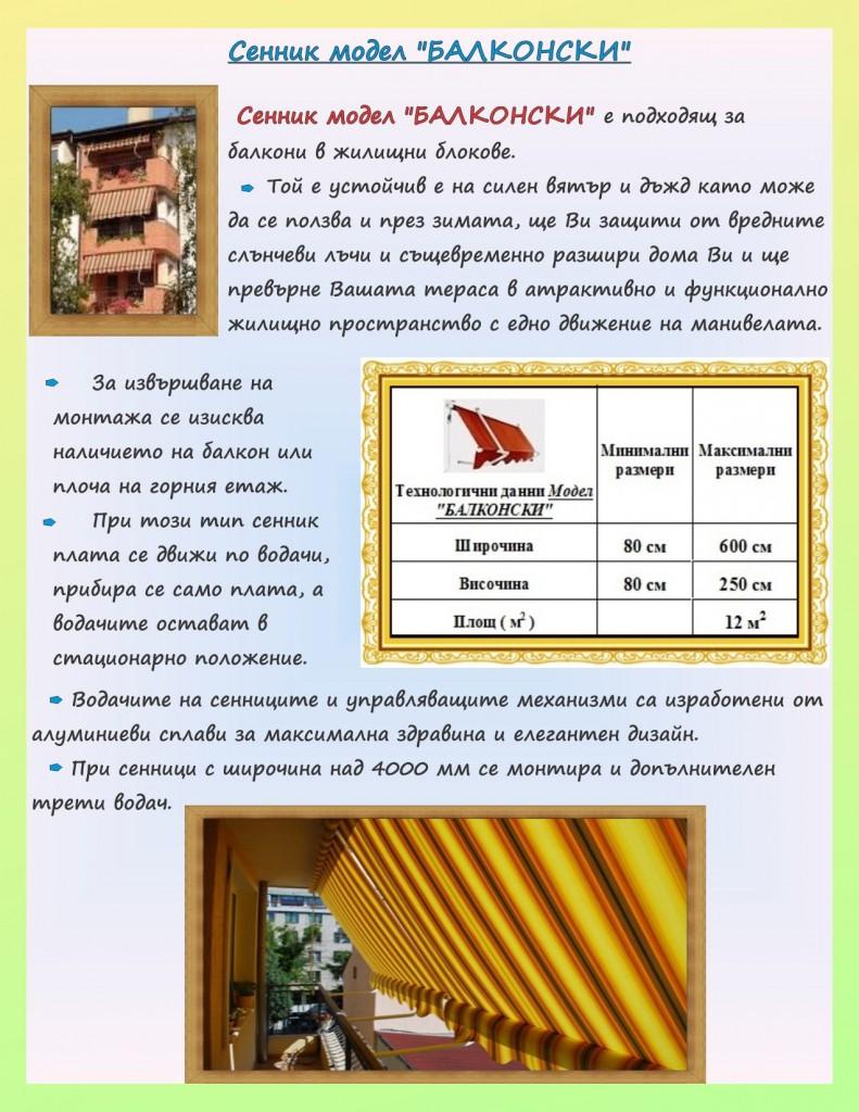 Сенник модел БАЛКОНСКИ - за тераси