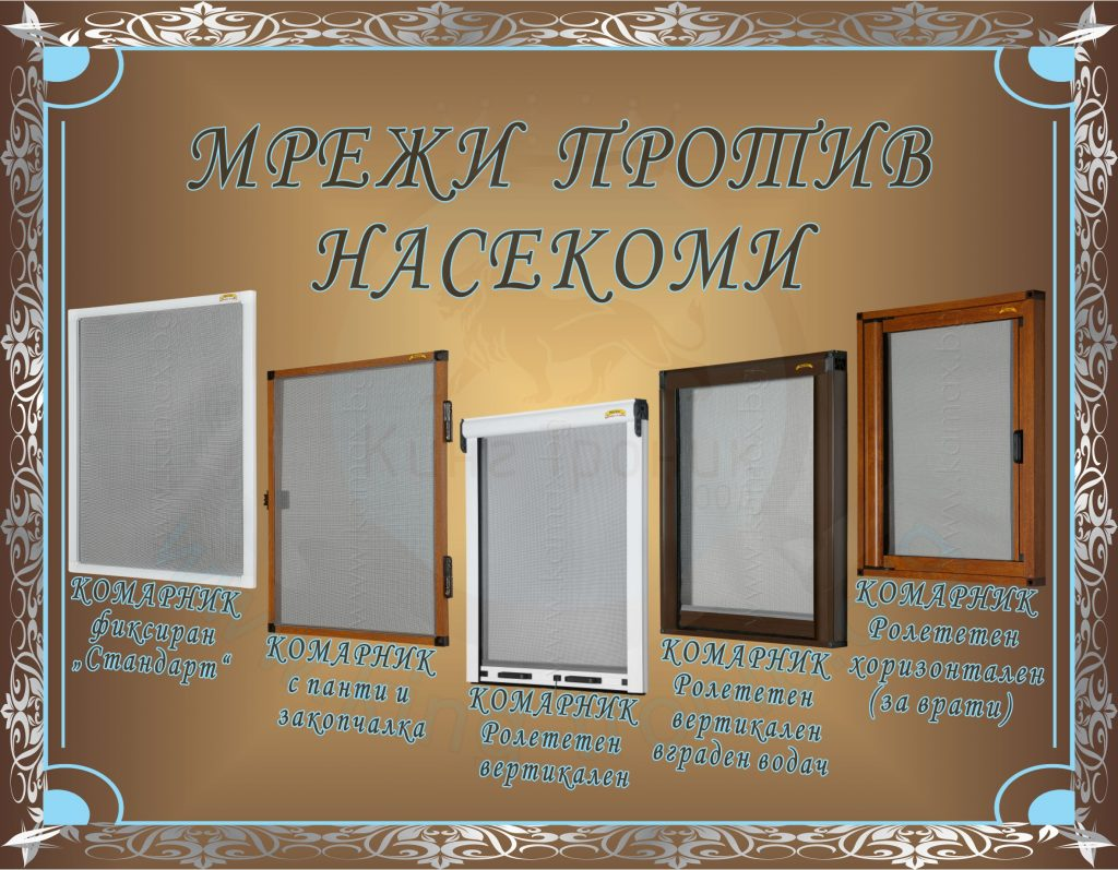 МОДЕЛИ МРЕЖИ ПРОТИВ НАСЕКОМИ Камакс