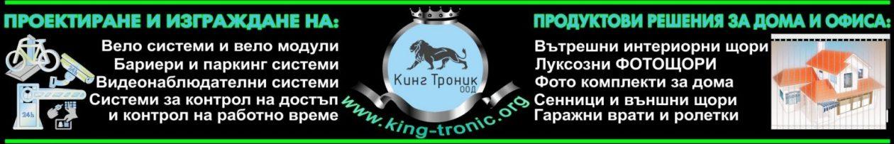 king-tronic.org/shtori/