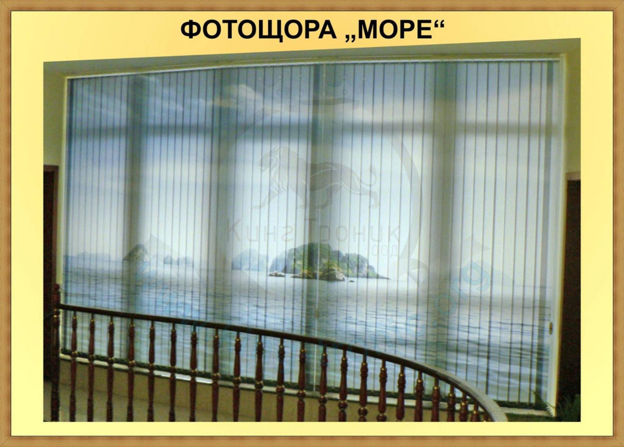 Вертикална фото щора - Индивидуален проект - Море - Бургас!