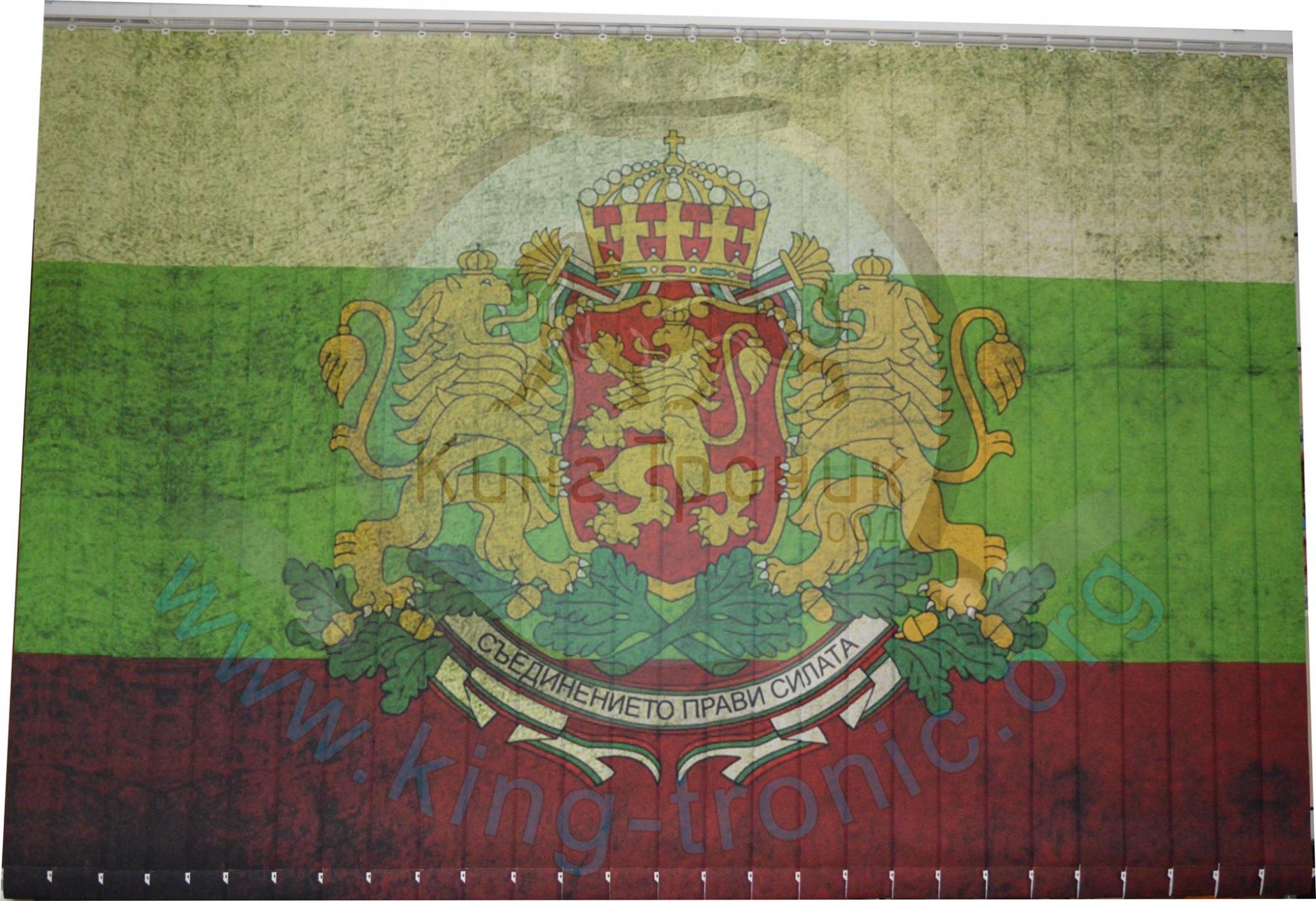 Вертикална фото щора - Индивидуален проект с Национално знаме на България!