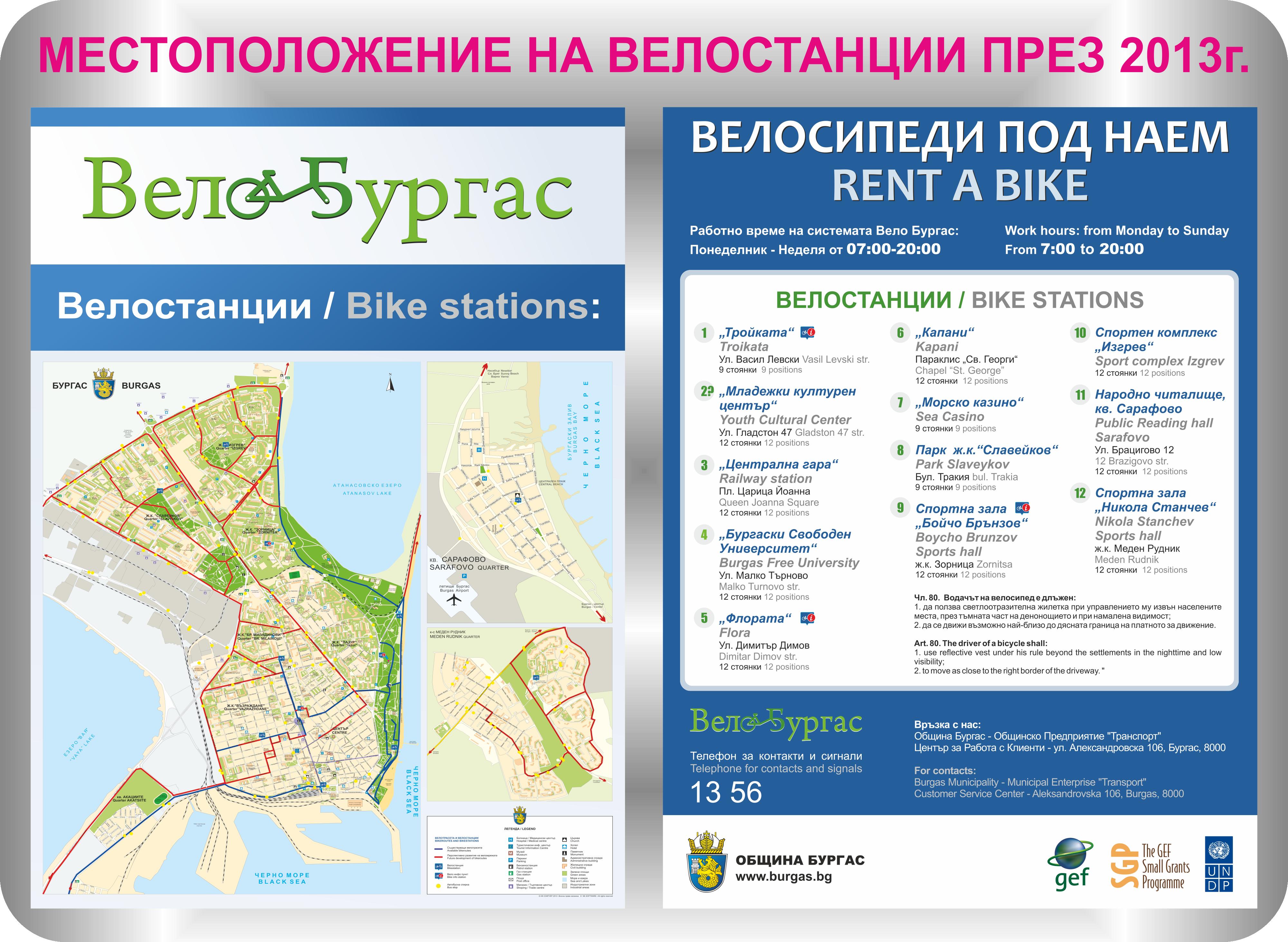 2013 Местоположение на велостанции