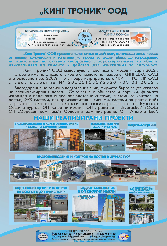 2015-2017- РЕАЛИЗИРАНИ ПРОЕКТИ