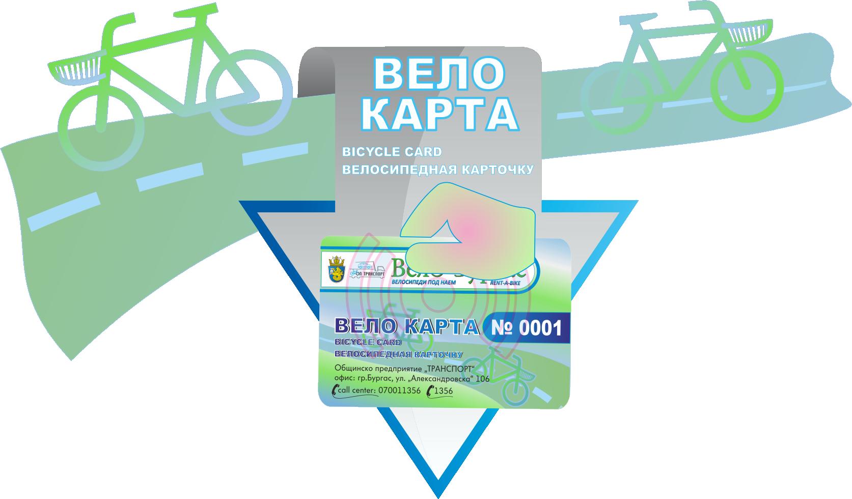 Автоматизирана система за отдаване на велосипеди под наем: 2015г.-2019г. - Наемане чрез Велокарта