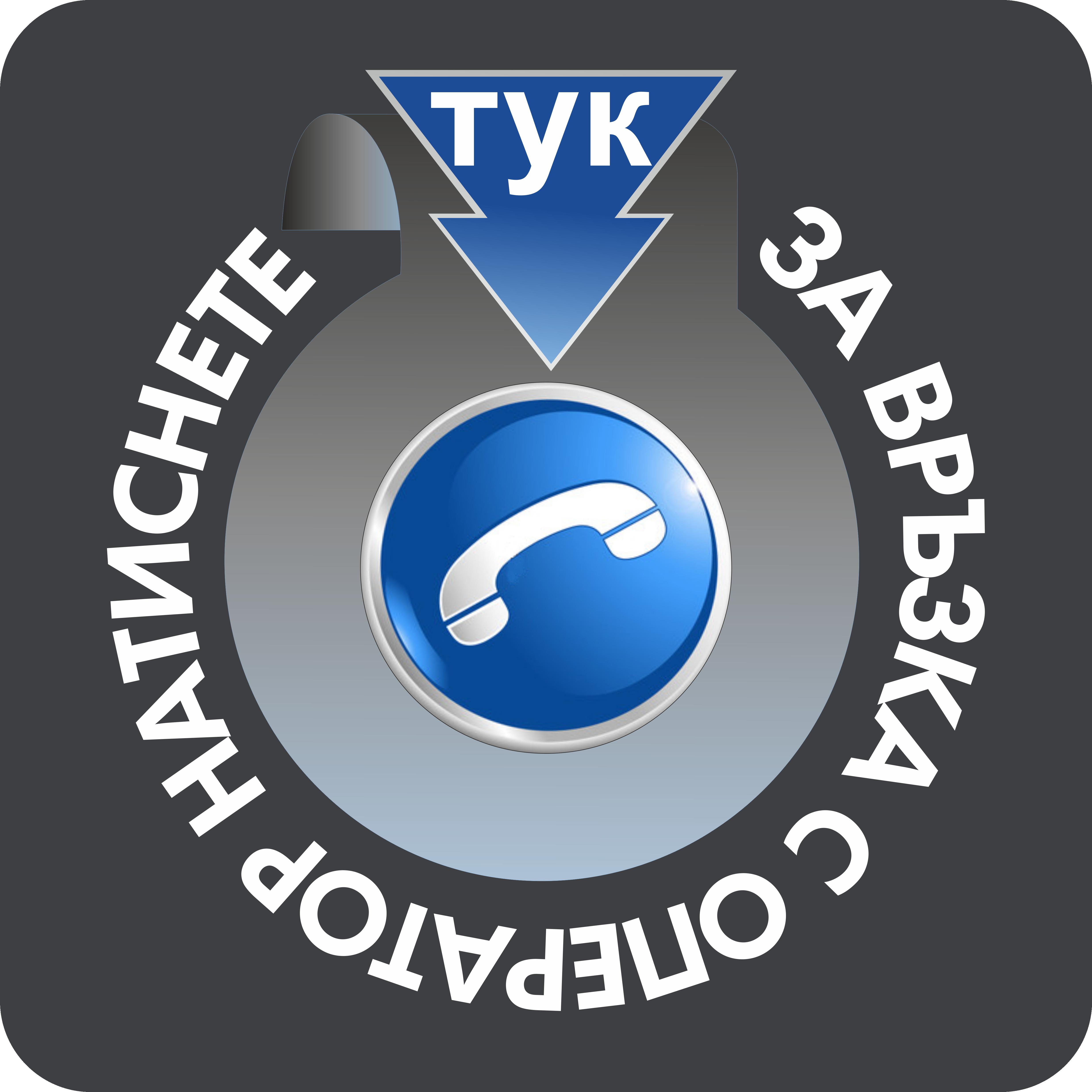 Автоматизирана система за отдаване на велосипеди под наем: 2015г.-2019г. - връзка с оператор