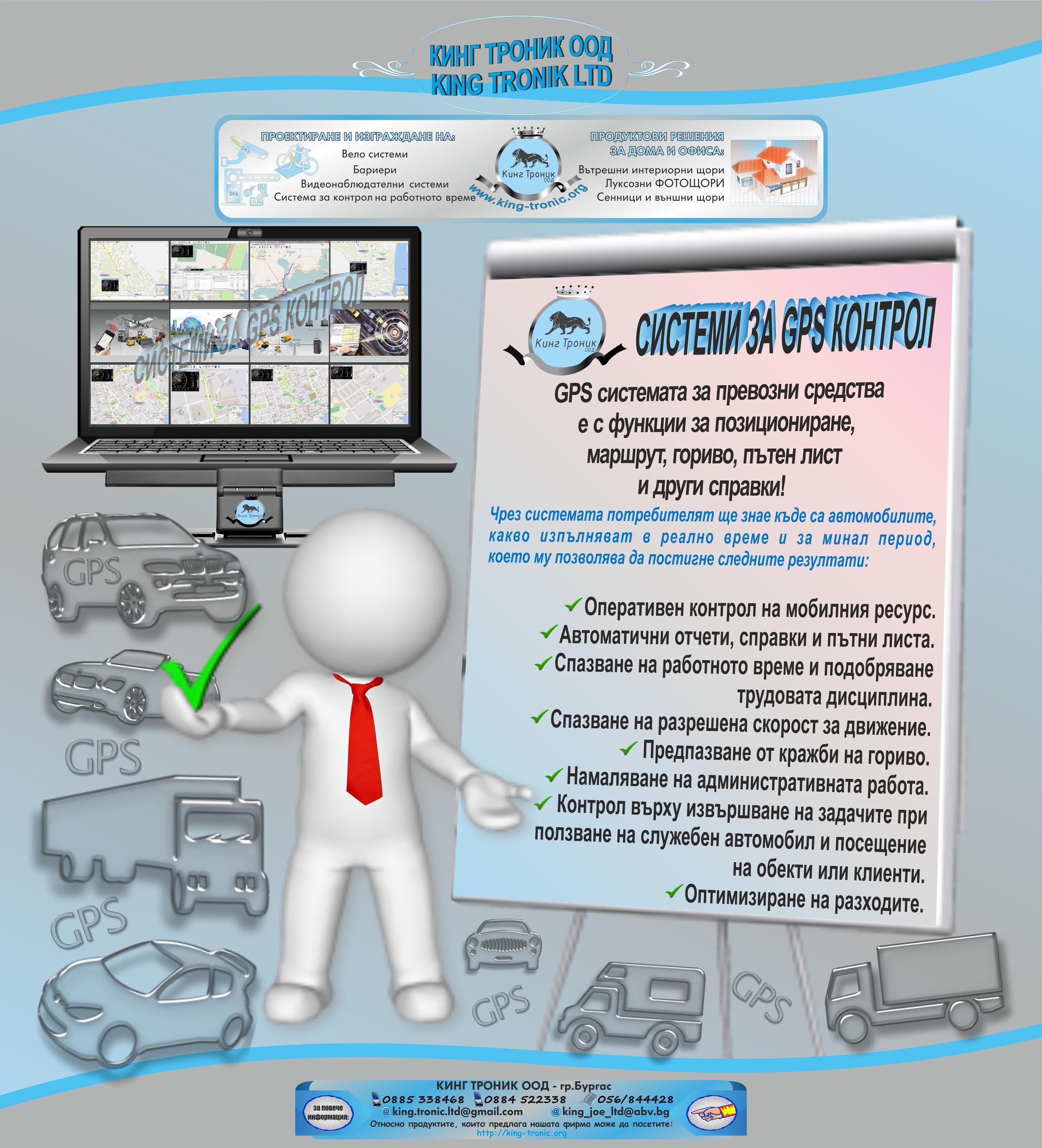 Системи за GPS контрол