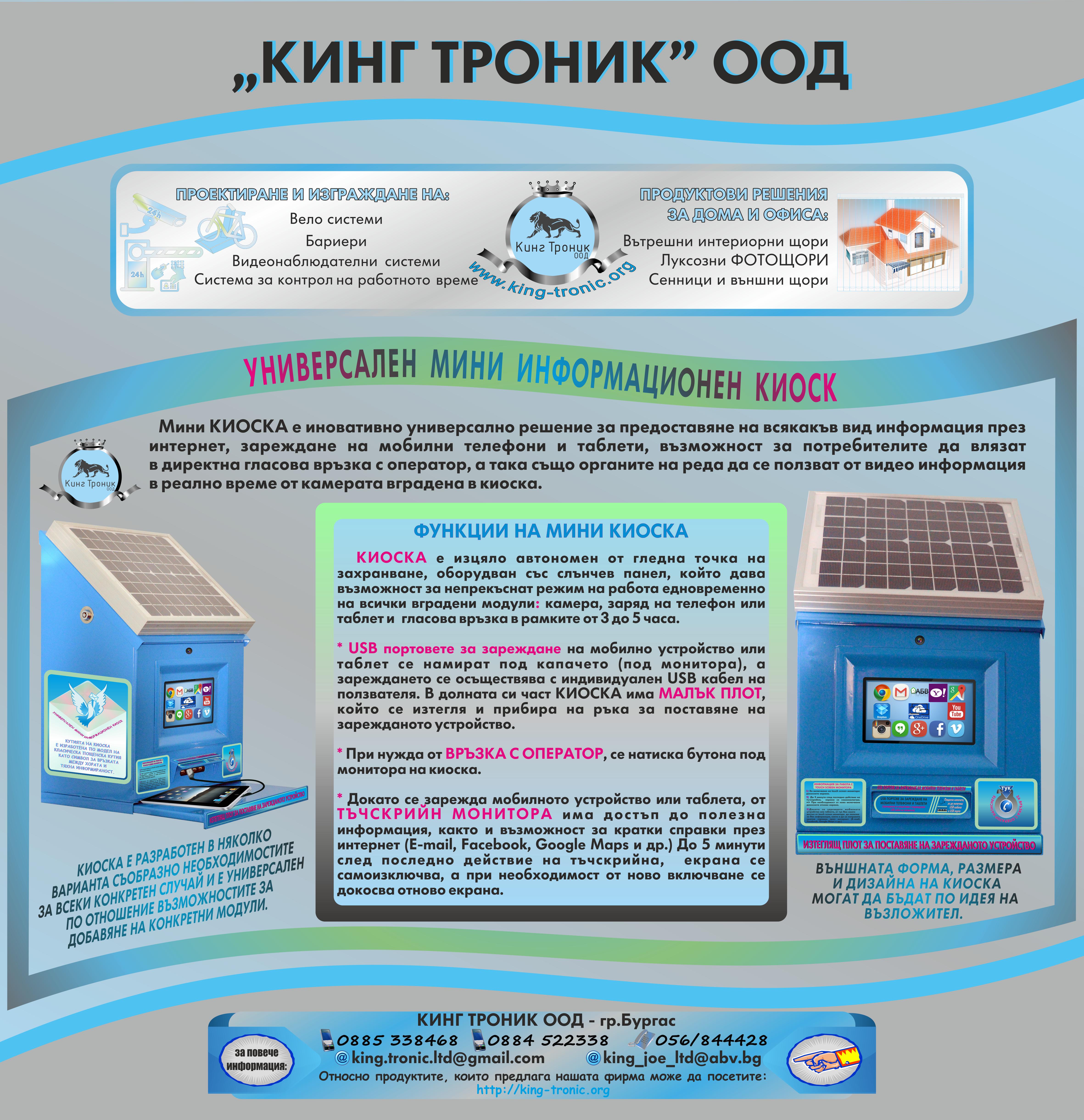 НОВО – Универсален информационно-заряден МИНИ КИОСК!