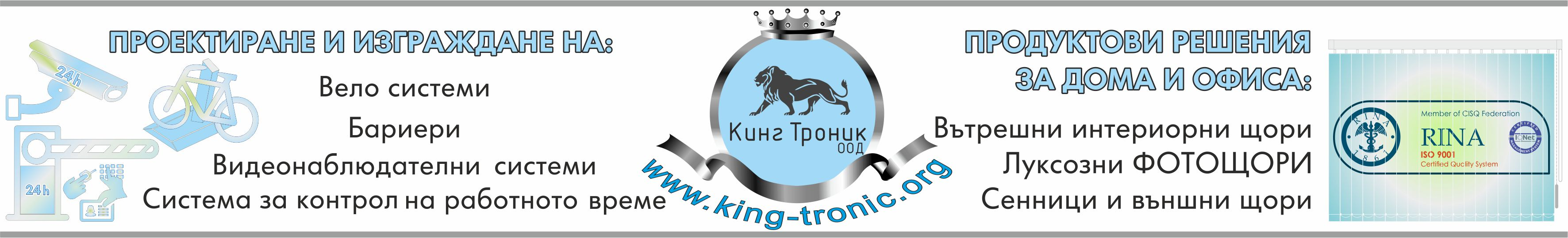 http://king-tronic.org/за нас/