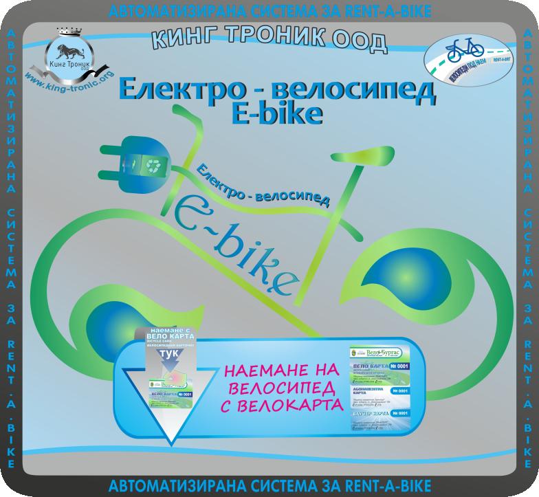 Автоматизирана система за отдаване на велосипеди под наем: 2015г.-2019г. - ЕЛЕКТРО-ВЕЛОСИПЕДИ ПОД НАЕМ