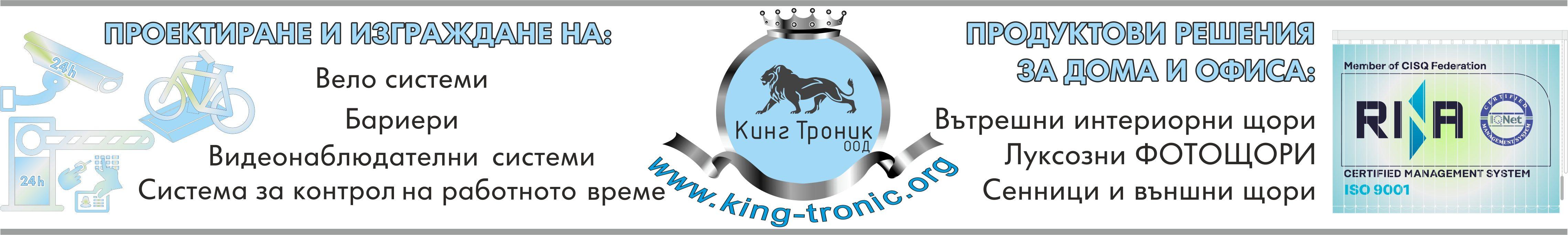 Кинг Троник ООД