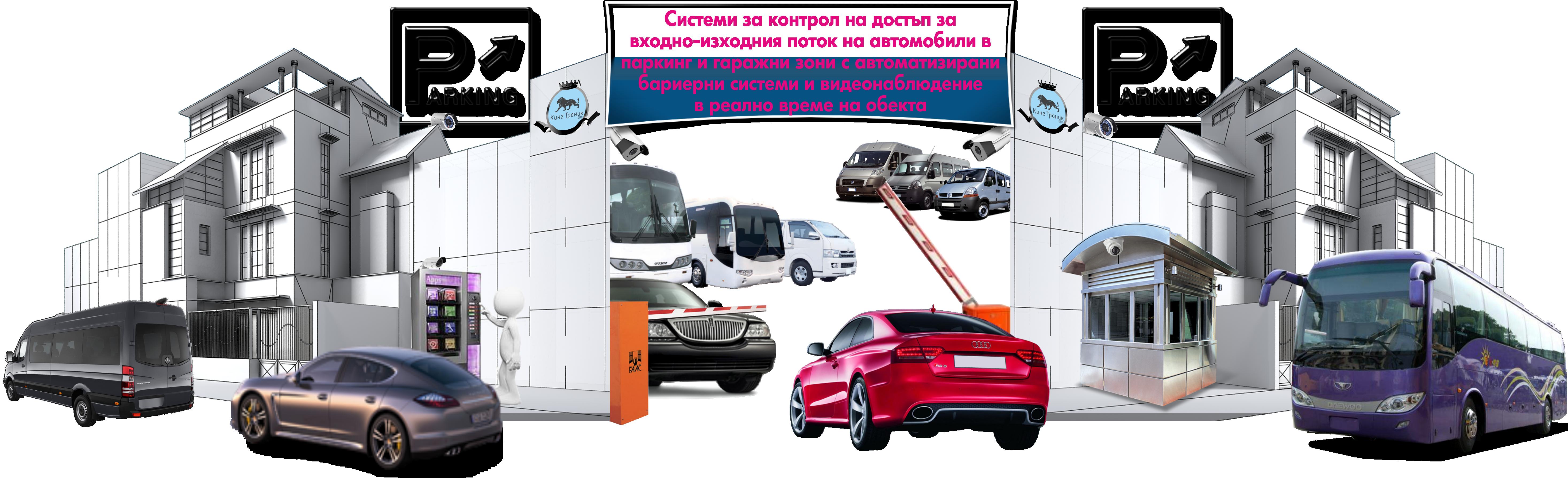 Системи за контрол на достъп за входно-изходния поток на автомобили в паркинг зони с автоматизирани бариерни системи