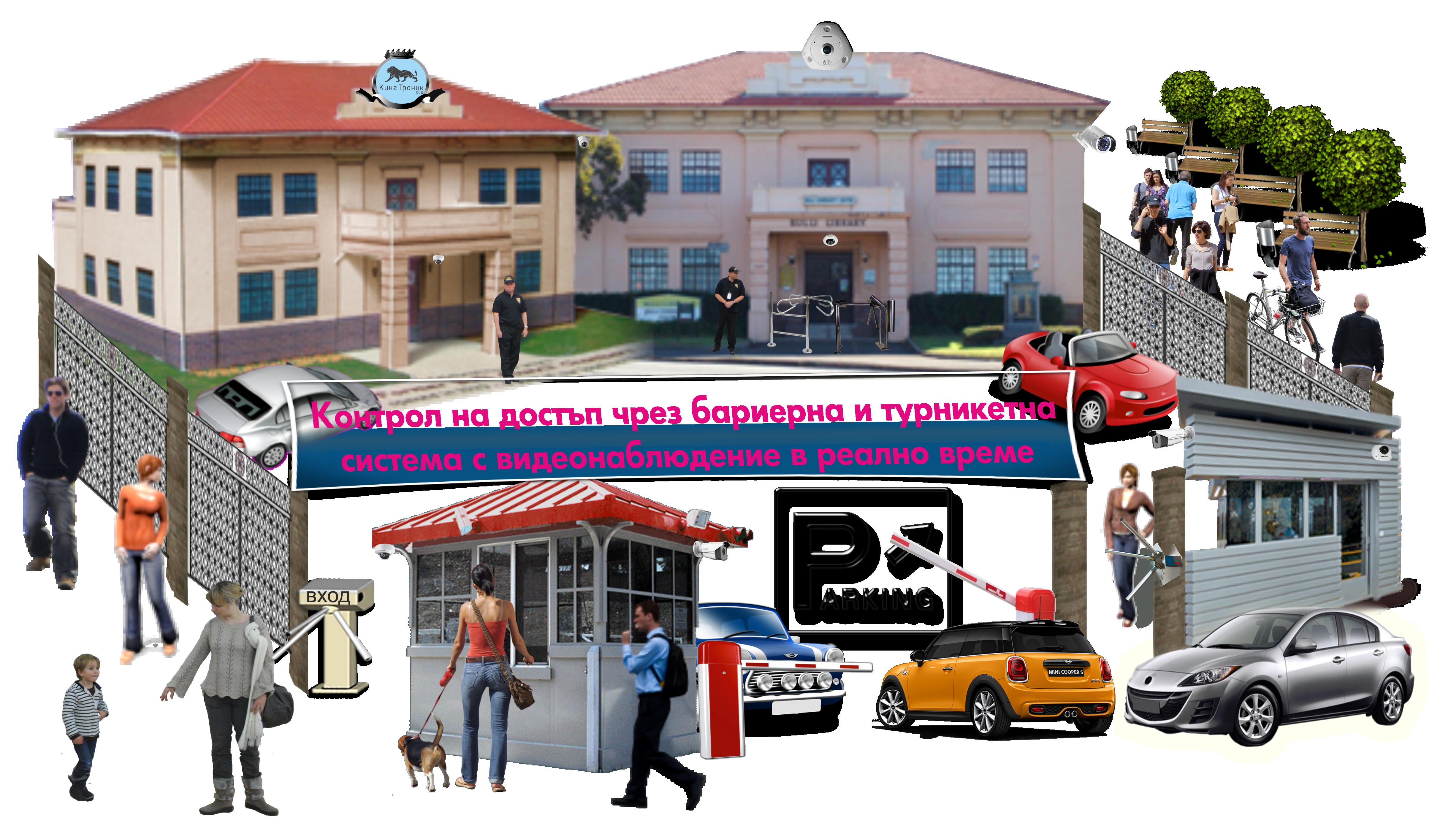 Системи за контрол на достъп чрез турникети и контрол на достъп и отчитане на работно време