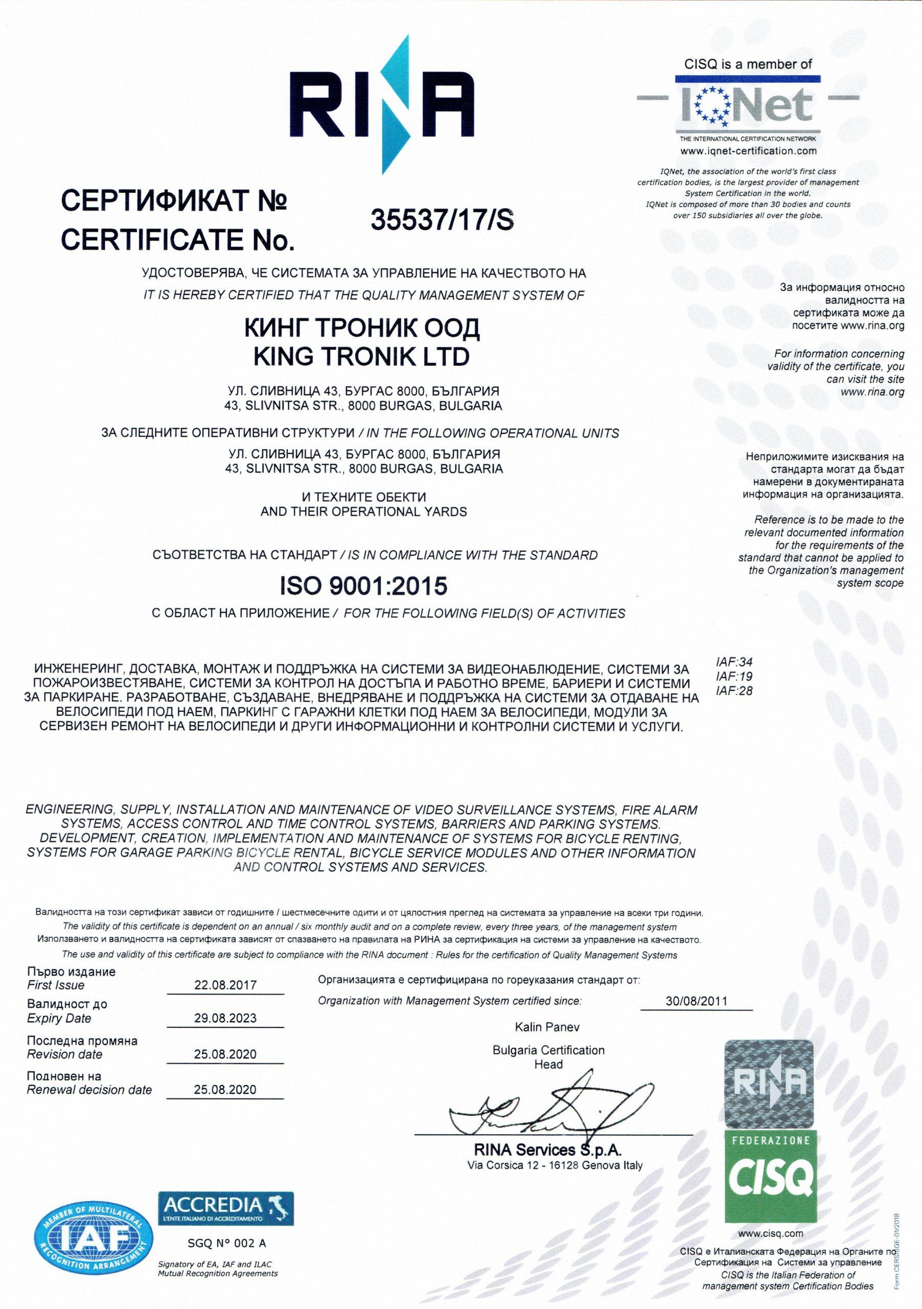 KING-TRONIK-LTD-СЕРТИФИКАТ-ISO-9001-2015-RINA
