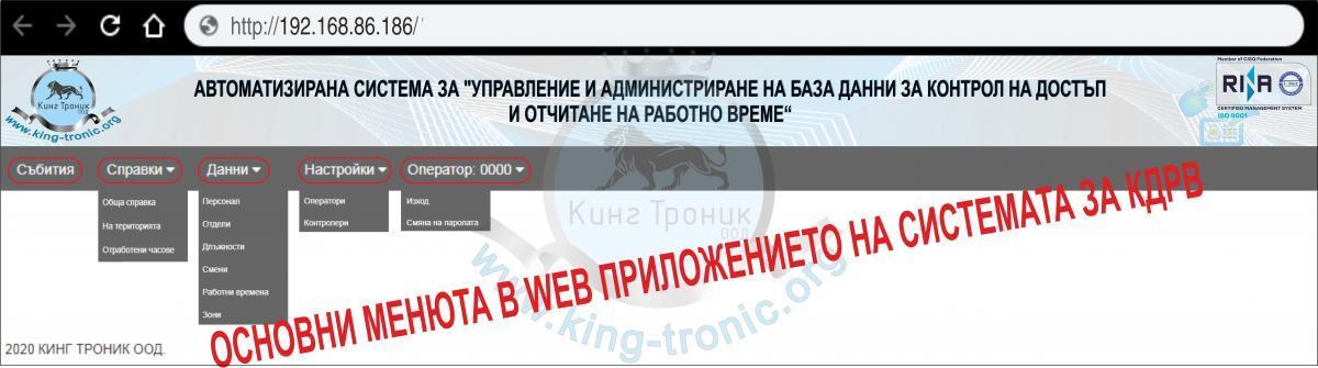 1.ОСНОВНИ_МЕНЮТА_на_с-ма_за_КДРВ_от_КТ_2020