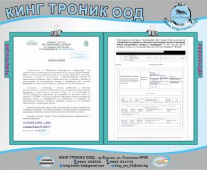 1)_СУПТО_+_Референция_ОП_Транспорт_Б-с_GDPR