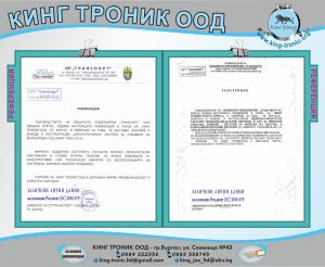 2)_Референции_ОП_Транспорт_Б-с_GDPR