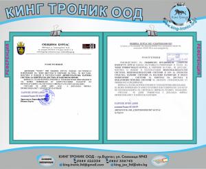 4)_Референции_Община_Б-с_и_ОП_Спортни_имоти_Б-с_GDPR