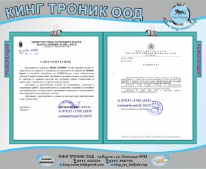 5)_Референции_МВР_и_Областна_адм._Б-с_GDPR